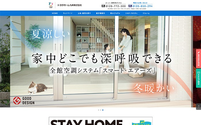 トヨタホーム九州の特徴やポイントを紹介します